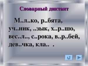 Словарные диктанты для 1-2 классов по русскому языку