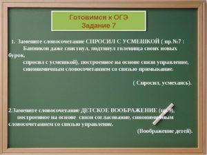 Задание 3 ОГЭ Связь слов в словосочетании