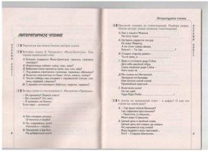 Олимпиада по литературному чтение для 1 класса (с ответами) .