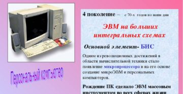 Реферат по информатике на тему ЭВМ (8 класс)