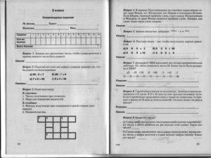 Олимпиадные задания по математике 3 класс( с ответами) по теме Математическая викторина.