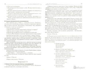 Олимпиада по литературе 5-6 классы с ответами