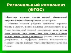Статья Региональный компонент в системе внедрения ФГОС в ДОУ