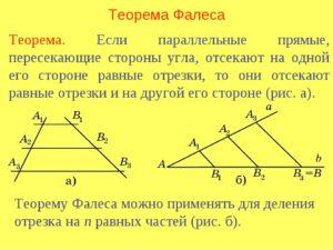 8 класс Теорема Фалеса ( конспект урока)