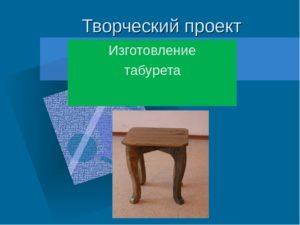 Творческий проект по технологии Изготовление детского табурета