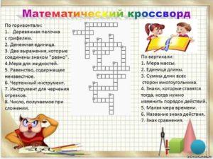 Кроссворды по математике (5 - 9 классы)