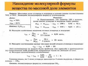 Выполнение упражнений на составление структурных формул и названий для алканов. Решение задач на нахождение молекулярной формулы органических веществ