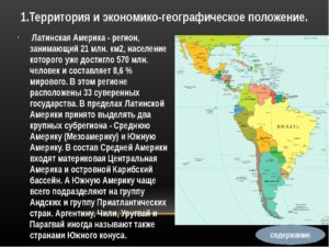 Конспект урока по географии на тему: Страны Латинской Америки. Центральная и Южная Америка. ЭГП и состав территории. Политическая карта. Разнообразие стран. Особенности населения (11 класс)