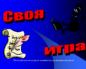 Сценарий интеллектуальной игры Своя игра для учащихся 5-х классов по теме Год российского кино