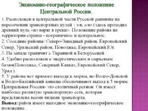 9 класс. Центральная Россия: состав, географическое положение, природные условия и ресурсы.