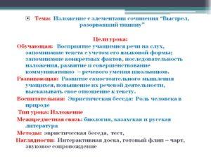 Урок развития речи. Изложение с элементами сочинения (8 класс)