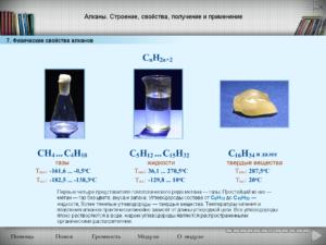 План-конспект по химии на тему Алканы 10 класс