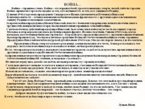 Сочинение на английском языке о ВОВ
