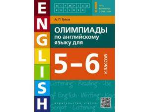 Олимпиада по английскому языку 5-6 класс