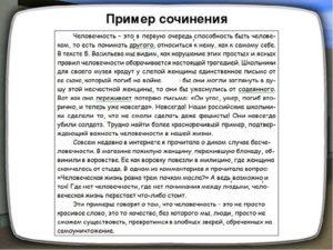 Примеры сочинений ОГЭ 15.3