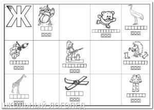 Конспект логопедического занятия Звук и буква Ж