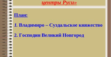 Урок+презентация 6 класс Главные политические центры Руси