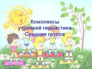 Картотека комплексов утренней гимнастики для средней группы детского сада
