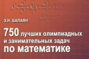 Олимпиадные задачи, 8 класс, с решением, 2013г.
