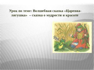 Конспект урока литературы на тему Волшебная сказка Царевна-лягушка