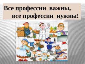 Занятие в старшей группе детского сада на тему Все профессии нужны, все профессии важны