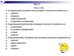 Проверочная работа по обществознанию к теме Потребности человека (6 класс)