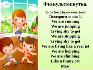 Физкультминутки на английском языке (2-4 классы)