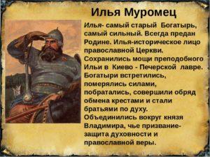 Проект по литературному чтению на тему Богатыри русские (4класс)