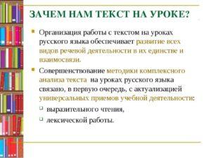 Работа с текстом на уроках русского языка во 2 классе