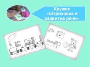 Штриховка и развитие речи Кружок. 1 класс
