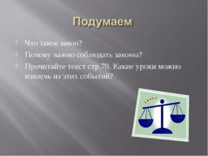 Конспект урока по обществознанию на тему :Почему важно соблюдать законы (7 класс)