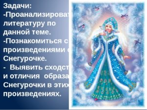 Исследовательская работа на тему Образ Снегурочки в УНТ, литературе и искусстве