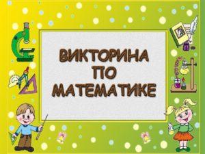 Викторина по математике ( 2 класс)