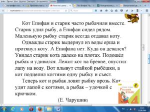 Словарные диктанты, диктанты, сочинения, изложения для 4 класса по русскому языку