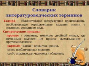 Методические материалы Словарь литературоведческих терминов (5 класс)