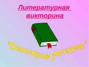 Сценарий литературной викторины для 3-4 классов по произведениям В. Драгунского