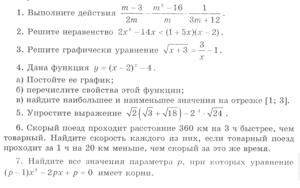 Контрольные работы по алгебре 8 класс А.Г. Мордкович