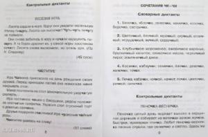 Итоговые четвертные и годовой диктанты по русскому языку 3 класс
