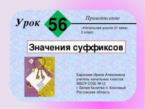 Урок по русскому языку, 2 класс Правописание суффиксов -онк, -ёнок