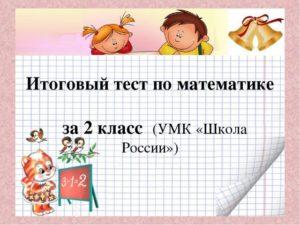 Итоговая контрольная работа по математике 2 класс УМК Школа России