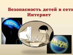 Конспект урока-викторина Безопасность детей в сети интернет
