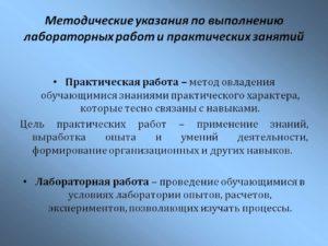Методические рекомендации для проведения практических занятий по истории СПО