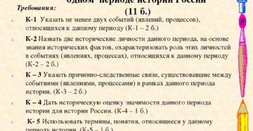 Историческое сочинение по периоду 1325-1340 г. В помощь сдачи ЕГЭ по истории.