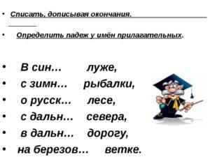 Конспект урока по русскому языку: Определение падежа имен прилагательных  (4 класс)