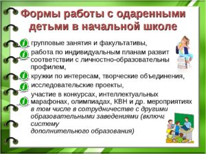 План работы с одаренными детьми в начальной школе.