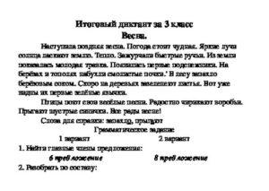 Диктант по русскому языку Приметы весны, с грамматическим заданием.