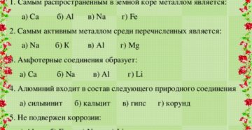 Тест по теме Алюминий.Железо 9 класс