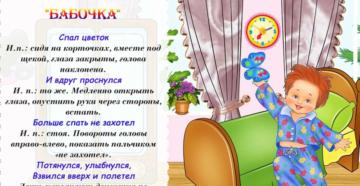 ГИМНАСТИКА ПРОБУЖДЕНИЯ ПОСЛЕ ДНЕВНОГО СНА для детей среднего и старшего дошкольного возраста