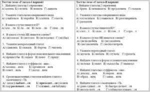 Карточки по русскому языку для проверки знаний по теме Спряжение глаголов (4 класс) ПНШ