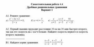 Урок алгебры в 8 классе Решение задач с помощью дробно-рациональных уравнений